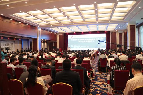 中国国有企业结构调整基金成立大会举行