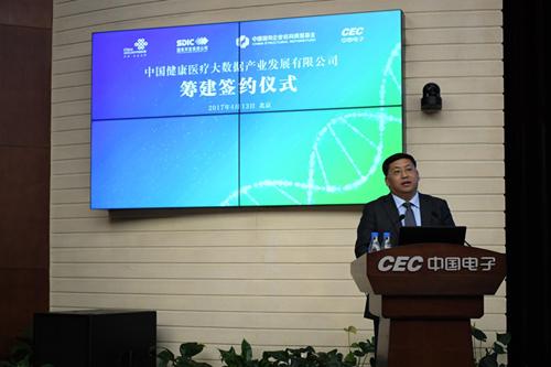 """中国国有企业结构调整基金与三家中央企业共同筹建健康医疗大数据"""""""